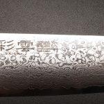 Valokuva #1 Seki Kanetsugu Kokkiveitsi, 23 cm Saiun 9006